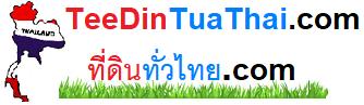 ที่ดินทั่วไทย.com | ศูนย์รวมสำหรับซื้อขายที่ดินทั่วประเทศ